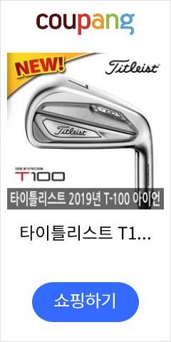 타이틀리스트 T100 스틸 6아이언(AMT WHITE) 2020년, T-100 스틸 6아이언(5-P)-S300