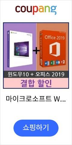 마이크로소프트 Windows 10 Home FPP 운영체제 RS3, 윈도우10프로+오피스2019 (엑셀/워드/파워포인트포함)+(32/64비트공용)/총알배송