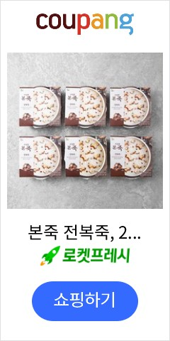본죽 전복죽, 271.5g, 6개입