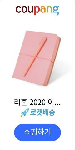 리훈 2020 이야기다이어리 톨 만년형, 베이비핑크