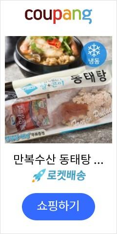 만복수산 동태탕 (...
