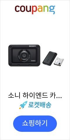 소니 하이엔드 카메라 DSC-RX0II + ACC-TRDCJ DSC-RX0M2 + BC-DCJ 충전기 + NP-BJ1 배터리 패키지