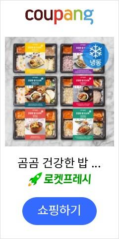 곰곰 건강한 밥 도시락 시즌2 (냉동), 250g, 6개