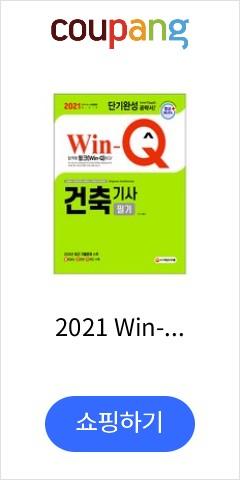2021 Win-Q 건축기사 필기 단기완성, 시대고시기획