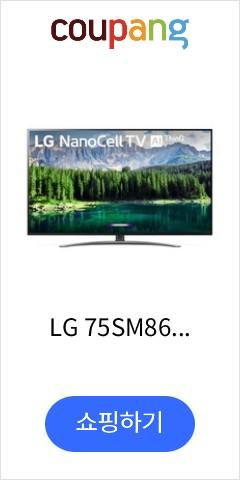LG 75SM867...