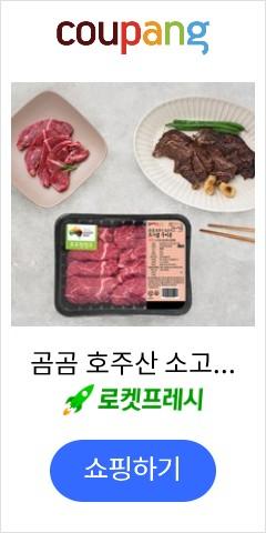 곰곰 호주산 소고기 토시살 300g (냉장), 1개