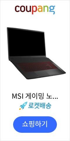 MSI 게이밍 노트북 GF75 Stealth 9SD MS-17F1 (i7-9750H 43.9cm WIN10 16GB SSD 512GB GTX1660TI 6GB), 혼합 색상