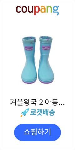 겨울왕국 2 아동용 눈꽃 장화 JBFZB10008