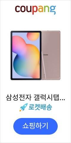 삼성전자 갤럭시탭 S6 LITE 10.4, Wi-Fi, 쉬폰 핑크, 64GB, SM-P610