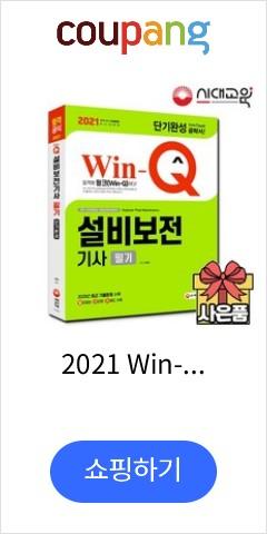 2021 Win-Q 설비보전기사 필기 단기완성 [무료배송]