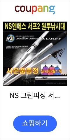 NS 그린피싱 서프2 원투낚시대.바다릴대.방파제 바다낚시대.바다원투대, 1개