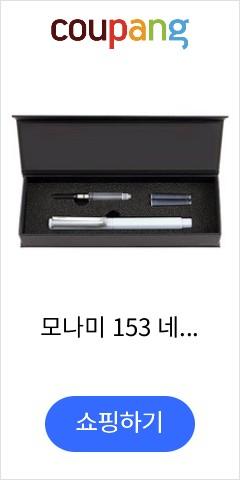 모나미 153 네오 만년필 세트, F, 그레이
