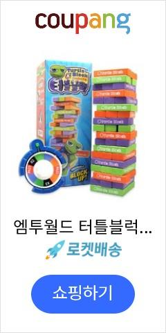 엠투월드 터틀블럭 칼라블럭 보드게임 + 룰렛, 6세이상, 1개