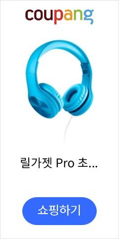 릴가젯 Pro 초등학생 어린이 헤드셋, 블루, Pro(5-11세)