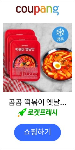 곰곰 떡볶이 옛날맛 (냉동), 560g, 3개