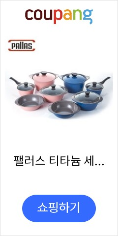 팰러스 티타늄 세라믹코팅 냄비7P세트, 블루, 상세설명 참조