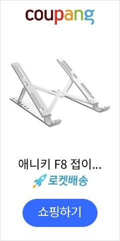 애니키 F8 접이식 노트북 거치대, 실버