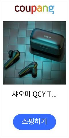 샤오미 QCY T5 블루투스 이어폰 최신버전 당일발송 500개