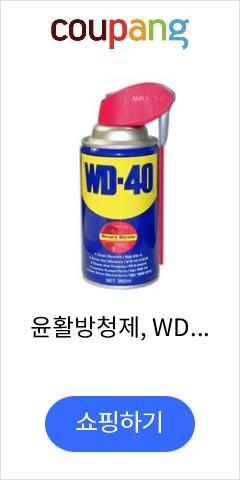 윤활방청제, WD-40신형(360ml)