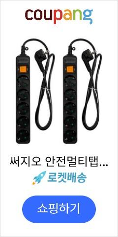 써지오 안전멀티탭 10A 블랙 5구접지 DH-2058NT, 3m, 2개입