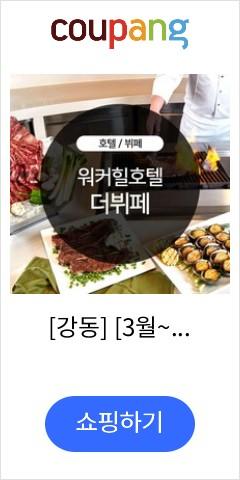[강동] [3월~] 워커힐 호텔 더뷔페 식사권