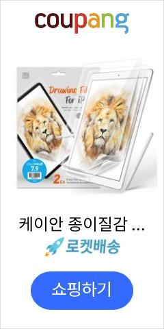 케이안 종이질감 태블릿 액정보호필름 2p