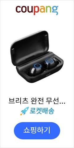 브리츠 완전 무선 블루투스이어폰, PixaTWS7, Black