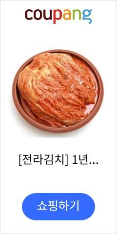 [전라김치] 1년숙...
