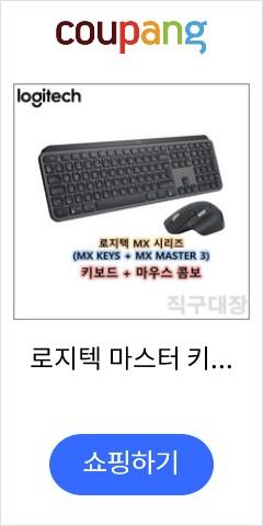 로지텍 마스터 키보드 마우스 콤보 MX Series Master 3, MX Keys, MX Master 3 미드그레이