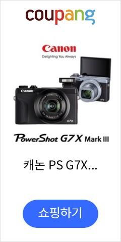 캐논 PS G7X Mark III+SDHC16GB+보호필름 패키지 하이엔드카메라, 16G패키지 블랙