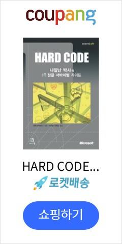 HARD CODE:나잘난 박사의 IT 정글 서이벌 가이드, 에이콘출판