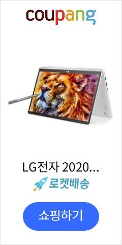 LG전자 2020 그램 2in1 노트북 14TD90N-VX50K (i5-10210U 35.5cm), NVMe 256GB, 8GB, Free DOS