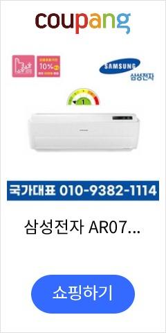 삼성전자 AR07R5171HB 청정 무풍 1등급 벽걸이에어컨 으뜸효율가전 기본설치별도 KD