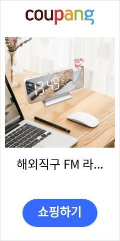 해외직구 FM 라디오 LED 디지털 스마트 알람 시계 시계 테이블 전자 데스크탑 시계 프로젝션 시간 스누즈 USB 웨이, black-blue