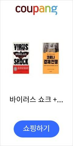 바이러스 쇼크 + 코로나 경제 전쟁 [세트상품]