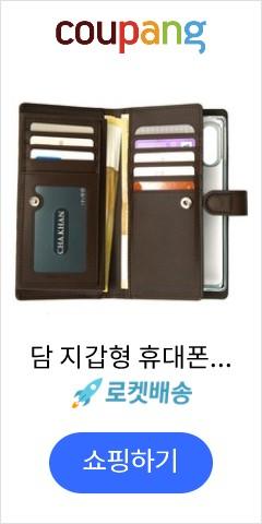 담 지갑형 휴대폰 케이스