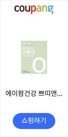 에이팜건강 쁘띠앤오메가3(1개월) 식물성 오메가3 임산부 온가족, 1개, 31.8g