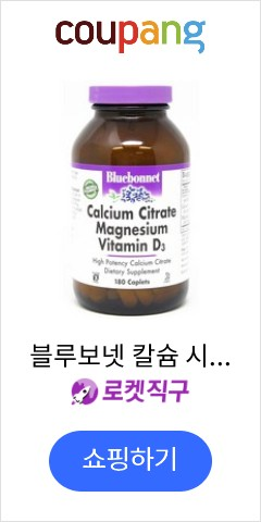 블루보넷 칼슘 시트레이트 마그네슘 비타민 D3 캐플렛, 180개입, 1개