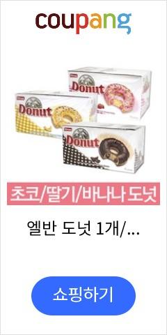 엘반 도넛 1개/도...