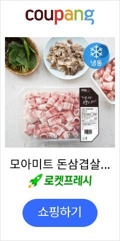 모아미트 돈삼겹살 (냉동), 1kg, 1개