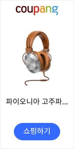 파이오니아 고주파 오버 이어 헤드폰 브라운 SE-MS5T (T), Brown, One Size