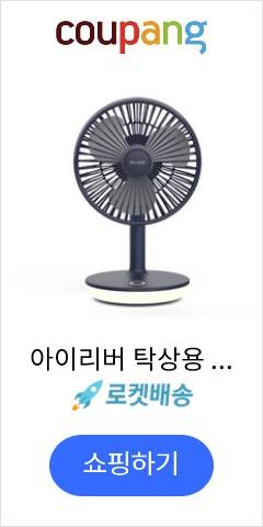 아이리버 탁상용 무...