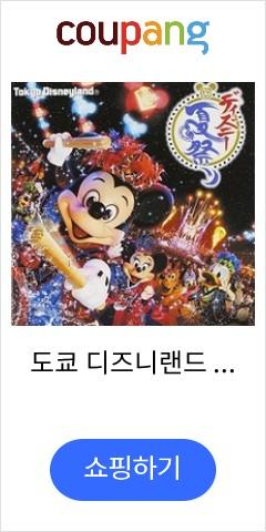 도쿄 디즈니랜드 디...