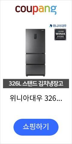 위니아대우 326L 스탠드형 김치냉장고 FR-Q38SGPSC