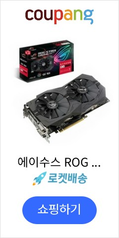 에이수스 ROG STRIX 라데온 RX 570 O8G GAMING D5 8GB 그래픽 카드, 단일상품