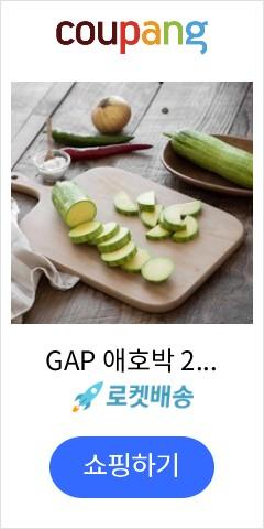 GAP 애호박 2개…