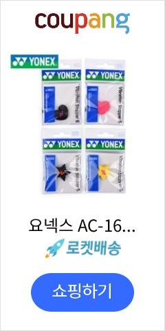 요넥스 AC-166...
