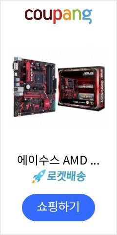 에이수스 AMD CPU용 메인보드 EX A320M-GAMING