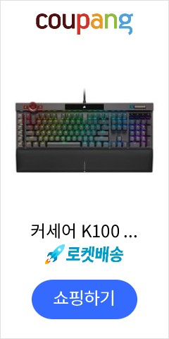 커세어 K100 RGB PBT 기계식 키보드 광적축 영문, K100 RGB PBT OPTICAL, 혼합색상
