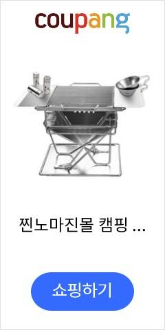 찐노마진몰 캠핑 화로대 바베큐 그릴, 1개